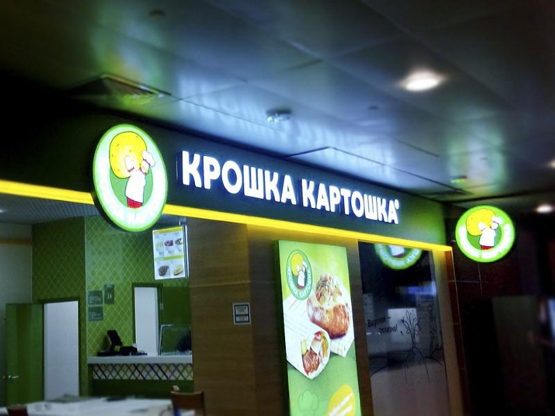Изготовление объемных световых вывесок (букв) Москва