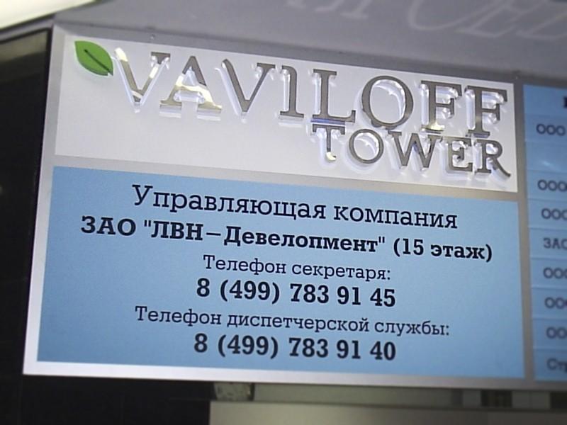 Изготовление несветовых вывесок (букв) Москва