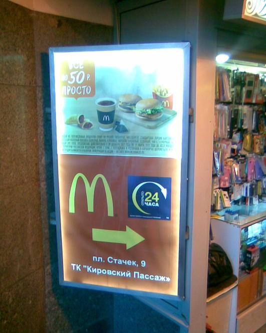 Размещение рекламы в переходе метро в лайтбоксе м. Комендантский проспект